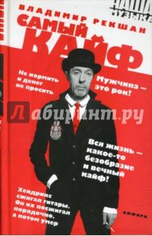 Самый кайфМузыка<br>Впервые под одной обложкой - весь корпус текстов цикла Кайф Владимира Рекшана, лидера культовой рок-группы Санкт-Петербург.<br>