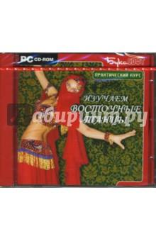 Изучаем восточные танцы (CDpc)