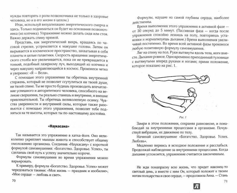 Иллюстрация 1 из 11 для Прыжок в новую жизнь. Если тебе изменили - изменись (+CD) - Лилия Дмитриевская   Лабиринт - книги. Источник: Лабиринт