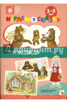 знакомство со сказкой 3 медведя