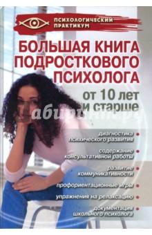 Большая книга подросткового психолога