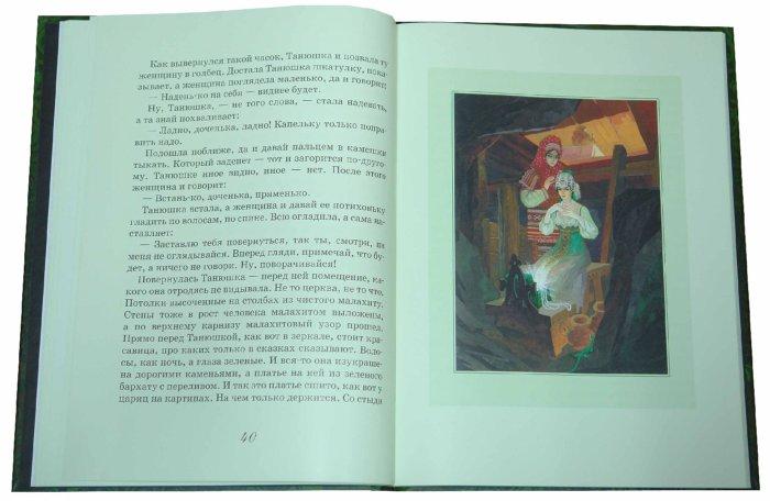 Иллюстрация 2 из 95 для сказы павел