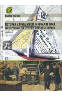 Трыков Валерий История зарубежной журналистики. От истоков до Второй мировой войны