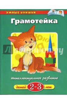 Волгоград купить грамотейка 2-3 года
