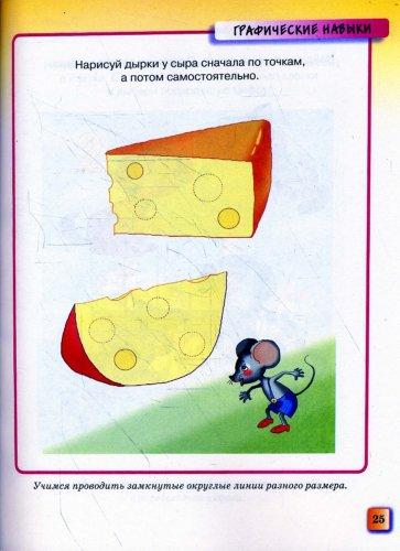 Иллюстрация 1 из 31 для Грамотейка. 3-4 года - Ольга Земцова | Лабиринт - книги. Источник: Лабиринт