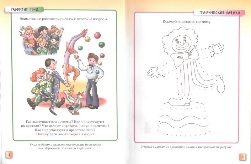 Иллюстрация 1 из 9 для Грамотейка: Учебное пособие - Ольга Земцова | Лабиринт - книги. Источник: Лабиринт