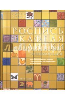 Роспись кафеля и плитки. Энциклопедия
