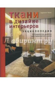 Ткани в дизайне интерьеров. Энциклопедия
