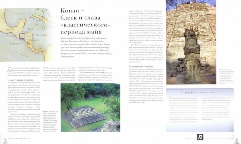 Иллюстрация 1 из 18 для Потерянные города. Поиски, находки, открытия - Бренда Розен   Лабиринт - книги. Источник: Лабиринт
