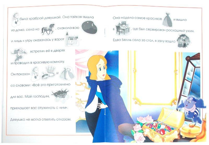 Иллюстрация 1 из 7 для Поиграй в сказку. Красавица и чудовище   Лабиринт - книги. Источник: Лабиринт