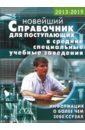 Новейший справочник для поступающих в ССУЗ 2008-2009 гг.