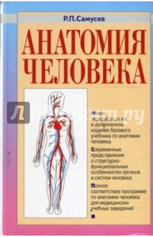 Анатомия человека. 3-е издание, переработанное и дополненное