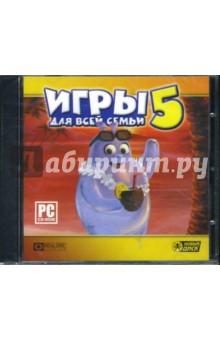Игры для всей семьи 5 (CDpc)