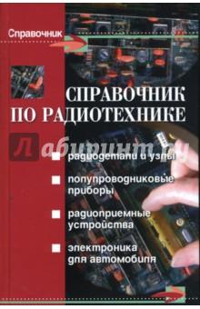 Справочник радиотехнике