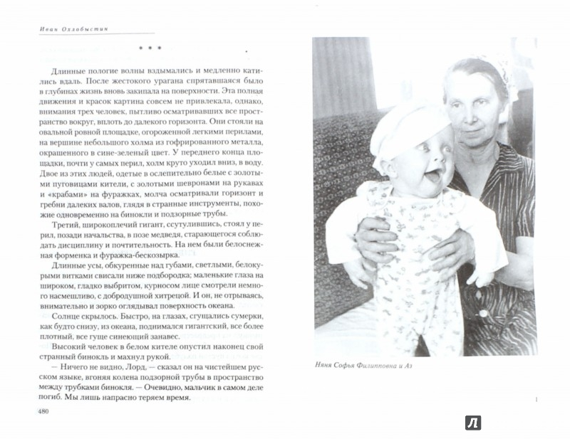 Иллюстрация 1 из 16 для ДМБ и другие киносценарии - Иван Охлобыстин | Лабиринт - книги. Источник: Лабиринт