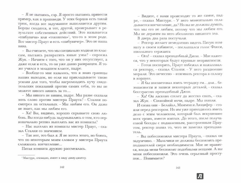 Иллюстрация 1 из 5 для Сталки и компания - Редьярд Киплинг | Лабиринт - книги. Источник: Лабиринт