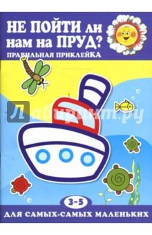 Мальцева Ирина Владимировна Не пойти ли нам на пруд?