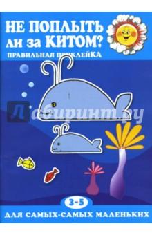 Мальцева Ирина Владимировна Не поплыть ли за китом?