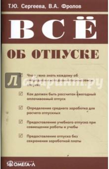 Сергеева Татьяна Юрьевна, Фролов Владимир Все об отпуске