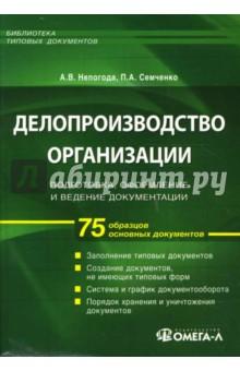 Делопроизводство организации: подготовка, оформление и ведение документации: 75 образцов осн. док
