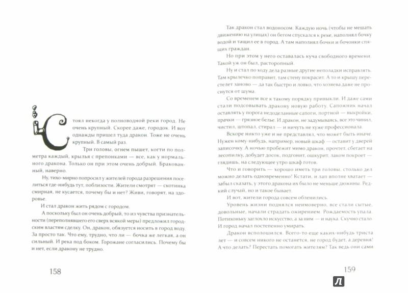 Иллюстрация 1 из 10 для Книга на третье - Петр Бормор   Лабиринт - книги. Источник: Лабиринт