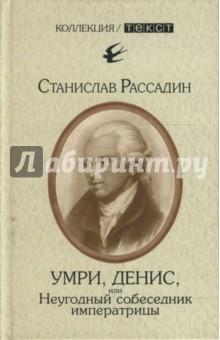 Рассадин Станислав Умри, Денис, или Неугодный собеседник императрицы