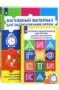 Психолого-педагогическая диагностика развития детей раннего и дошкольного возраста (с приложением)