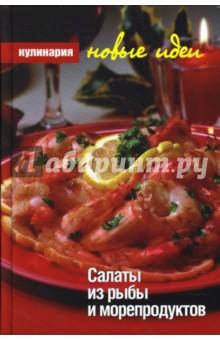 Салаты из рыбы и морепродуктовБлюда из рыбы и морепродуктов<br>Лучшее собрание рецептов для настоящих гурманов. С этой книгой Вы всегда будете победителем кулинарного поединка.<br>