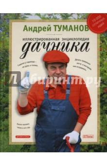 Иллюстрированная энциклопедия дачника