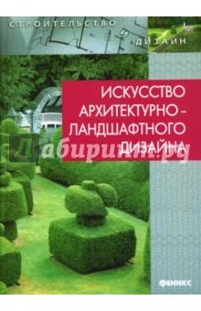 Искусство архитектурно-ландшафтного дизайна