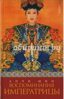 Воспоминания императрицыИсторический роман<br>Китайская императрица Цыси, став до совершеннолетия сына соправительницей императрицы Нюгуру, еще не знала, что ее ждет долгое, насыщенное событиями правление, которое затянется вплоть до следующего столетия.<br>