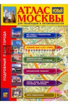 Атлас Москвы для пешеходов и автомобилистов
