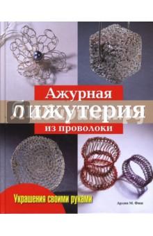 фиш+Улан-Удэ