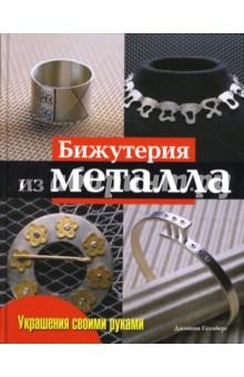 Бижутерия из металла: практическое руководство
