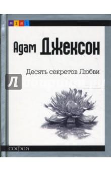 Джексон Адам Дж. Десять секретов Любви (mini)