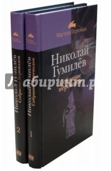 Собрание переводов. В 2-х томах