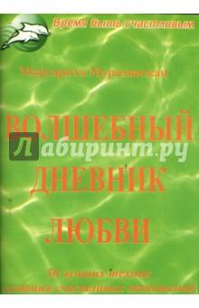 Мураховская Маргарита Михайловна Волшебный дневник любви