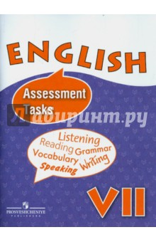 Гдз по Английскому языку 10 Класс Афанасьева Михеева 2008