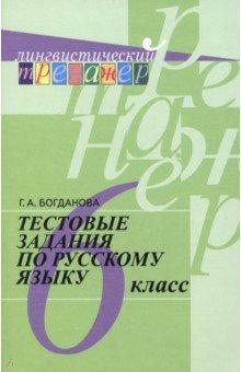 ответы к тестовым заданиям по русскому языку 6 класс губернская