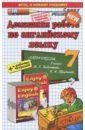 """Домашняя работа по английскому языку за 7 класс к учебнику М.З. Биболетовой и др. """"Enjoy English"""""""