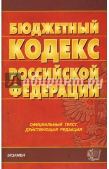 Бюджетный кодекс Российской Федерации на 27.02.08