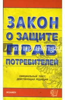 Закон о защите прав потребителей на 26.02.08