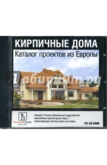 Кирпичные дома. Каталог проектов из Европы (CDpc)