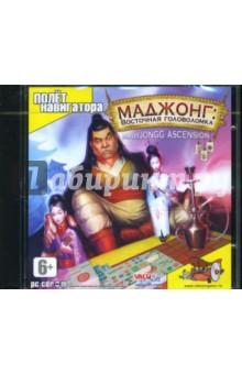 Маджонг: Восточная головоломка (CDpc)