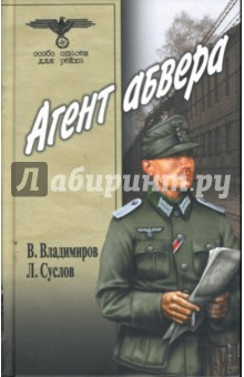 Агент абвера