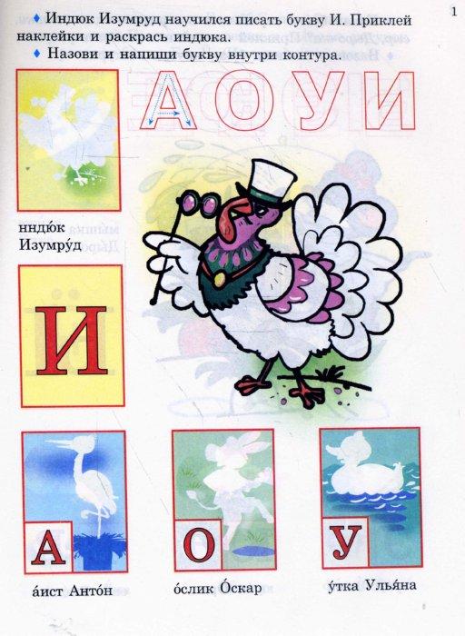 Иллюстрация 1 из 4 для Веселый букварик с наклейками - Соколова, Чижова | Лабиринт - книги. Источник: Лабиринт