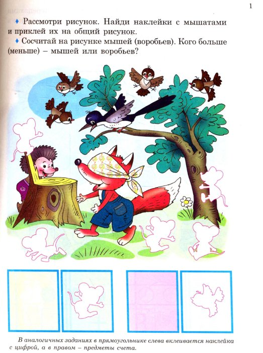 Иллюстрация 1 из 5 для Учимся считать с наклейками - Толстов, Чижова | Лабиринт - книги. Источник: Лабиринт