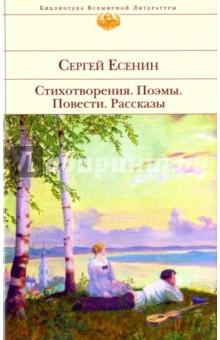 Стихотворения. Поэмы. Повести. РассказыКлассическая отечественная поэзия<br>...земля русская не производила ничего более коренного, естественно уместного и родового, чем Сергей Есенин... - писал Борис Пастернак. Белокурый красавец, кутила, любимец женщин был щедро одарен природой; поэзия Есенина отличалась особой музыкальностью и тонким лиризмом, его талант лишь совершенствовался с годами. Но судьба отпустила поэту недолгий срок - в тридцать лет он ушел из жизни. <br>В составе книги с достаточной полнотой представлены поэтические и прозаические произведения С. А. Есенина.<br>