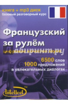 Французский за рулем (книга+mp3 диск)