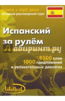 Испанский за рулем (книга+mp3 диск)